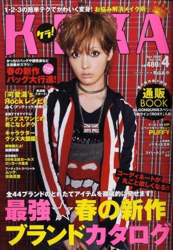 KERA ! (ケラ) 2009年 04月号 [雑誌]の詳細を見る