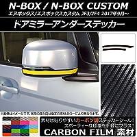 AP ドアミラーアンダーステッカー カーボン調 ホンダ N-BOX/N-BOXカスタム JF3/JF4 2017年09月~ ゴールド AP-CF2845-GD 入数:1セット(2枚)