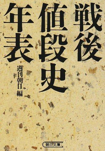 戦後値段史年表 (朝日文庫)の詳細を見る
