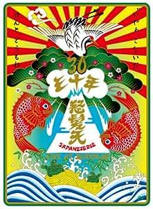 """怒髪天結成30周年記念公演""""いやぁ、こないだ、ほんと、どうもね。""""  LIVE AT BUDOKAN(初回限定盤) [DVD]"""
