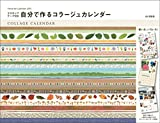 カレンダー2015 自分で作るコラージュカレンダー ~マスキングテープ付き~