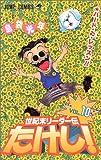 世紀末リーダー伝たけし! (10) (ジャンプ・コミックス)