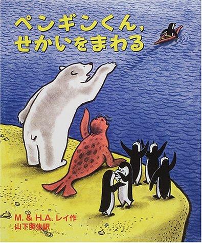 ペンギンくん、せかいをまわるの詳細を見る