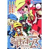 探偵オペラ ミルキィホームズ (2)     (角川コミックス・エース 220-4)
