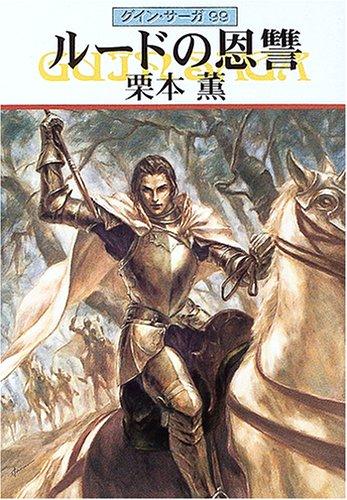 ルードの恩讐—グイン・サーガ〈99〉 (ハヤカワ文庫JA)