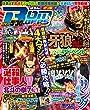 ぱちんこオリ術BOMBERS Vol.5 (GW MOOK 353)