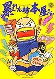暴れん坊本屋さん(2) (ウンポコ・コミックス)
