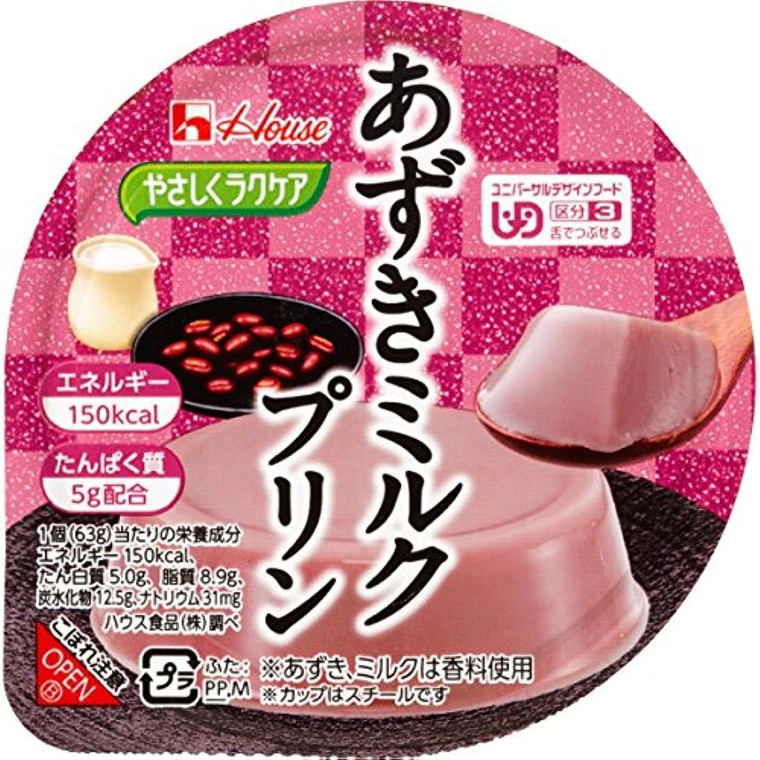 ニックネーム仕出します長いですハウス食品 やさしくラクケア あずきミルクプリン (UDF区分3:舌でつぶせる) 63gx12個