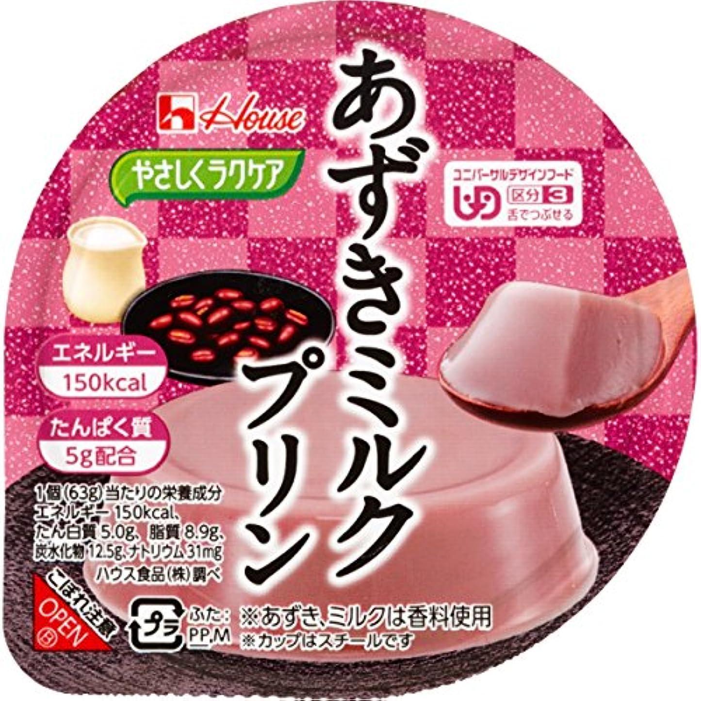 タールスペル考えたハウス食品 やさしくラクケア あずきミルクプリン (UDF区分3:舌でつぶせる) 63gx12個