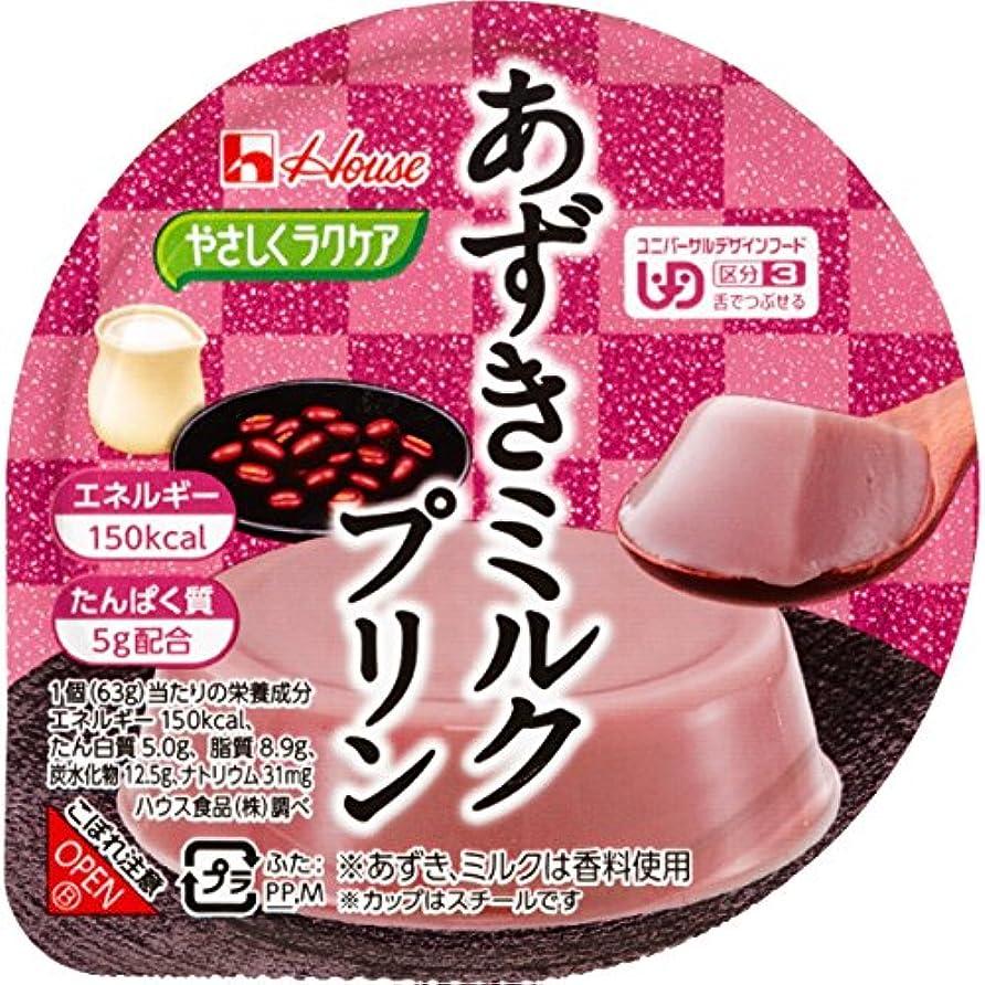 怠な顎エンドテーブルハウス食品 やさしくラクケア あずきミルクプリン (UDF区分3:舌でつぶせる) 63gx12個