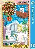 増田こうすけ劇場 ギャグマンガ日和 13 (ジャンプコミックスDIGITAL)