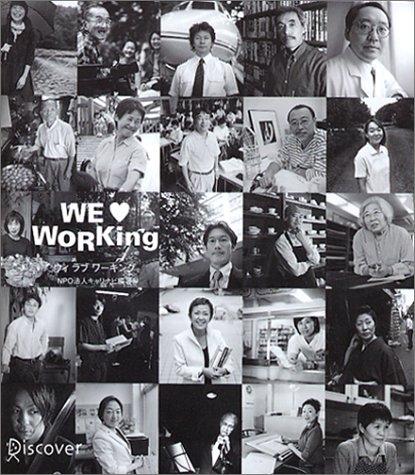 WE love WORKing 〈ウィ ラブ ワーキング)の詳細を見る