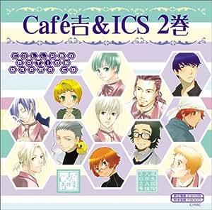 ドラマCD Cafe吉&ICS R2