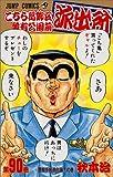 こちら葛飾区亀有公園前派出所 (第90巻) (ジャンプ・コミックス)
