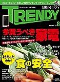 日経 TRENDY (トレンディ) 2011年 08月号 [雑誌]