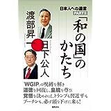 「和の国」のかたち: 日本人への遺言PARTII