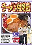 ラーメン発見伝(18) (ビッグコミックス)