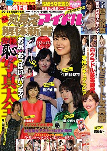 丸見えアイドル解体新書 (DIA Collection)