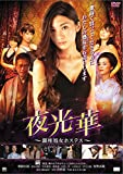 夜光華~銀座処女ホステス~ [DVD]
