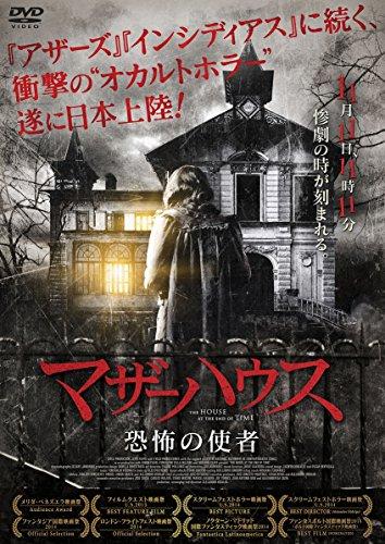 マザーハウス 恐怖の使者 [DVD]の詳細を見る