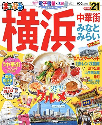 まっぷる 横浜 中華街・みなとみらい'21 (マップルマガジン 関東 11)
