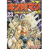 キン肉マン2世究極の超人タッグ編 23 (プレイボーイコミックス)