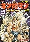 キン肉マン2世 究極の超人タッグ編 第23巻