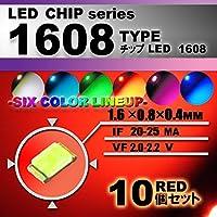 1608 SMD LED チップ レッド 10個セット 打ち替え