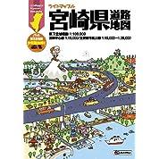 ライトマップル 宮崎県 道路地図 (ドライブ 地図 | マップル)