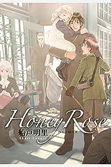 Honey Rose 【合本版】 Kindle版