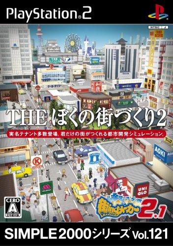 SIMPLE2000シリーズ Vol.121 THE ぼくの街づくり2 ~街ingメーカー2.1~の詳細を見る