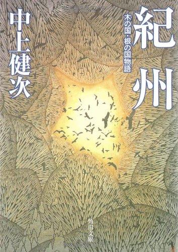 紀州 木の国・根の国物語 (角川文庫)の詳細を見る