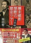 DVD BOOK  幕末維新 禁断の歴史ツアー 京都編 (<DVD>)
