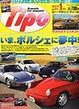 Tipo (ティーポ) 2012年 01月号 Vol.271