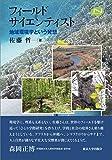 フィールドサイエンティスト: 地域環境学という発想 (ナチュラルヒストリーシリーズ)