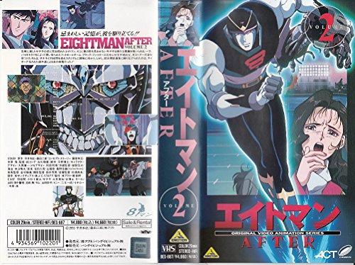 エイトマンAFTER VOLUME2 [VHS]