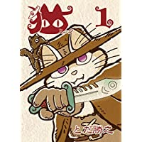 猫(ミック)1(フルカラー版168p) 猫(ミック)(フルカラー版)