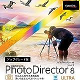 サイバーリンク PhotoDirector 8 Ultra アカデミック版