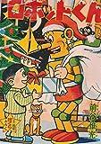 昭和35年12月発行「ぼくら」第6巻14号付録 ロボットくん