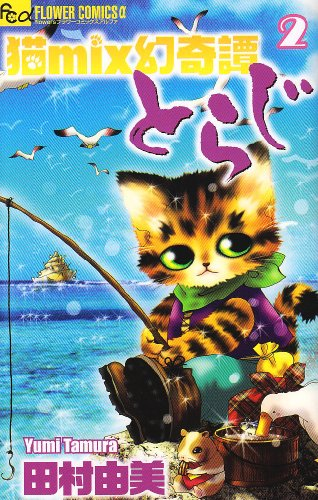 猫mix幻奇譚とらじ 2 (フラワーコミックスアルファ)の詳細を見る