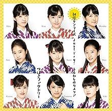 初恋サンライズ/Just Try!/うるわしのカメリア(初回生産限定盤SP)(DVD付)