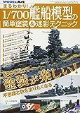 まるわかり!1/700艦船模型の簡単塗装&迷彩テクニック 2017年 10 月号 [雑誌]: モデルアート 増刊
