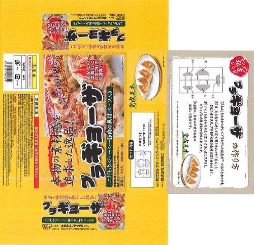 ホビーリンク・ジャパン 1/1 餃子 組立キット 4個入り