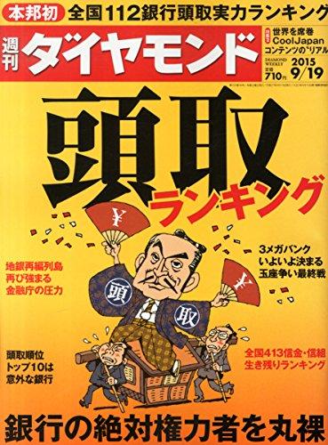週刊ダイヤモンド 2015年 9/19 号 [雑誌]の詳細を見る