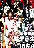 最強兵器女子高生RIKA(ソフトデザイン版) [DVD]
