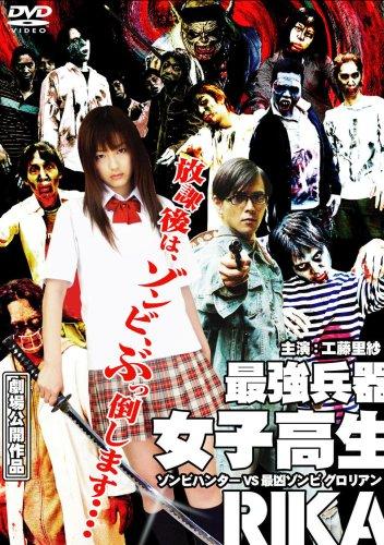 最強兵器女子高生RIKA(ハードデザイン版)