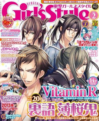 DENGEKI Girl's Style (デンゲキガールズスタイル) 2013年 02月号 [雑誌]の詳細を見る