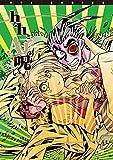 hなhとA子の呪い(2)【電子限定特典ペーパー付き】 (RYU COMICS)