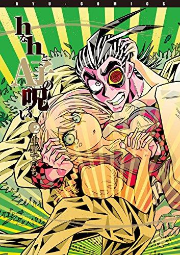 hなhとA子の呪い(2)【電子限定特典ペーパー付き】 (RYU COMICS)の詳細を見る