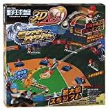 野球盤 3Dエース モンスタースタジアム エポック社 j4905040064813